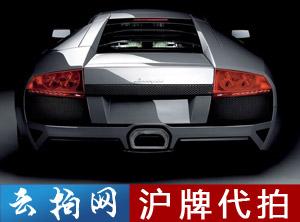 上海代拍车牌公司比较多,我选择了云拍网来代拍沪牌,没有辜负我的期望_代拍车牌