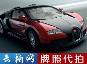 上海车牌这个月比较稳定,云拍网的代拍帮我搞定了这张沪牌_代拍车牌