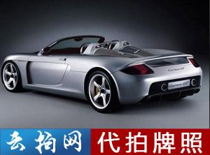 上海车牌代拍,公司牌照平均成交价之内一枪头搞定_代拍车牌