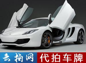 中标了,上海牌照代拍,比较强的代拍公司,云拍网_代拍车牌