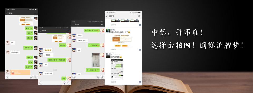 云拍网专注于车牌行业,重庆时时彩网站打不开至今已有长达10年的技术和经验!拥有技术优、效率好、命中高等优点